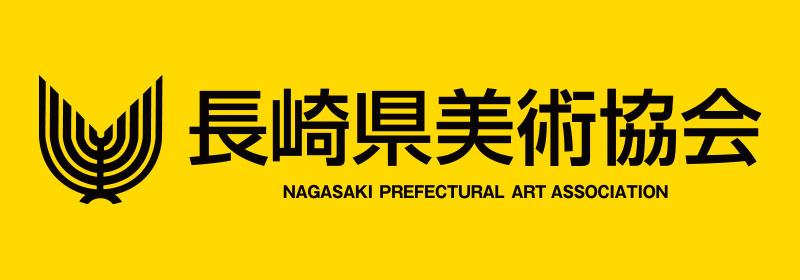 長崎県美術協会展