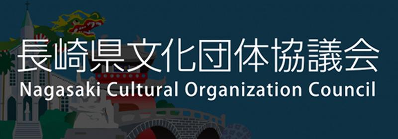 長崎県文化団体協議会