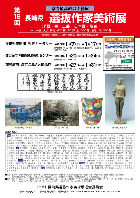 第16回 長崎県選抜作家美術展リーフレット