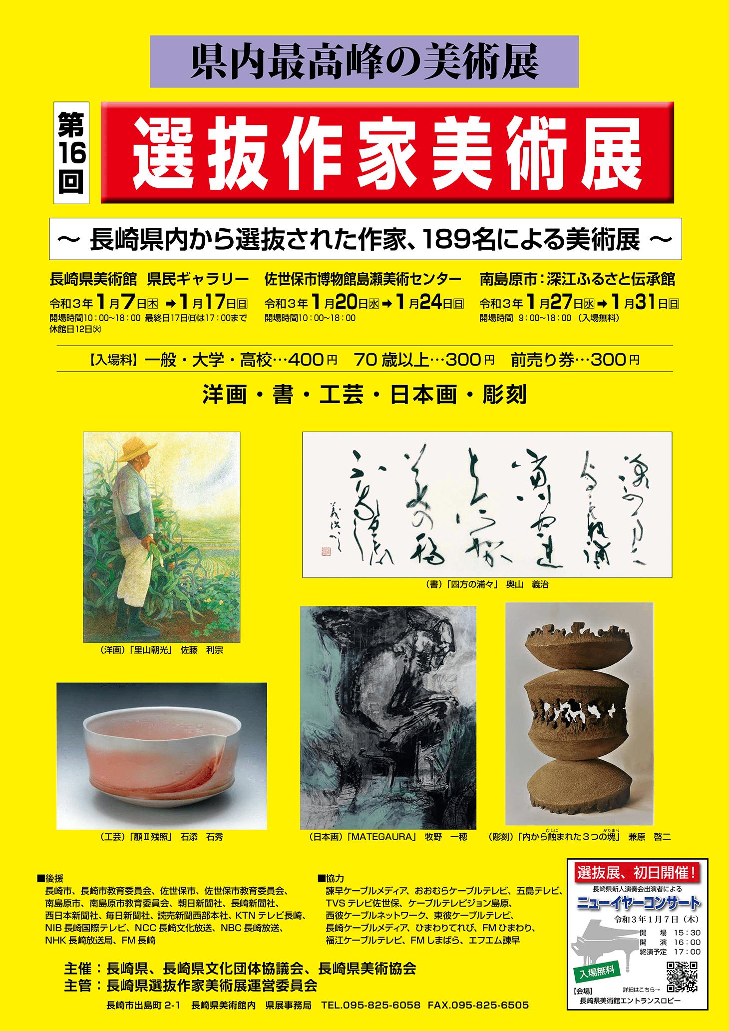 第16回 長崎県選抜作家美術展ポスター